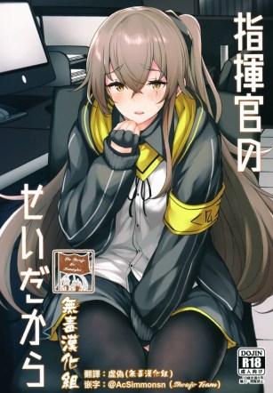 อย่าทำเบา เอาแรงๆ – (C96) [Horumon Curry (Tobimura)] Shikikan no Sei dakara (Girls' Frontline)